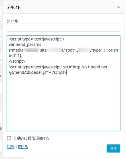 nendのコードをテキストウィジェットに貼り付ける