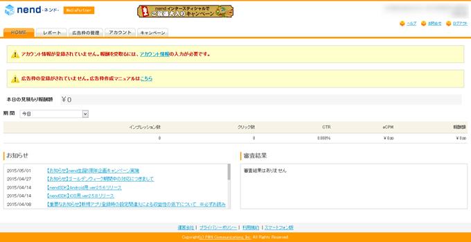 nendの仮登録後の管理画面