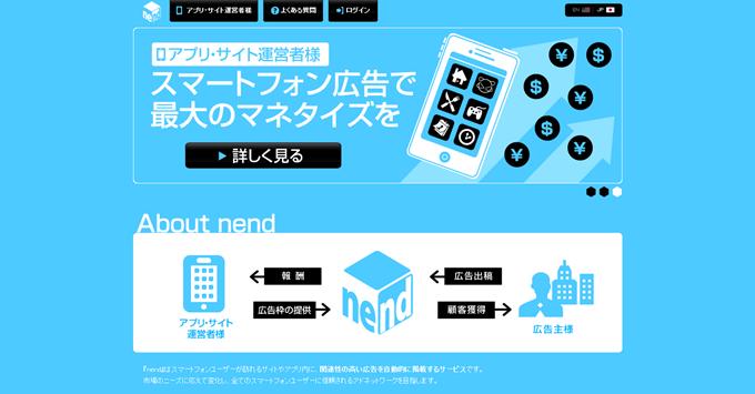 スマートフォン広告なら日本最大級のnend(スマホweb広告-アプリ広告-アイコン広告-インターステーシャル広告対応)
