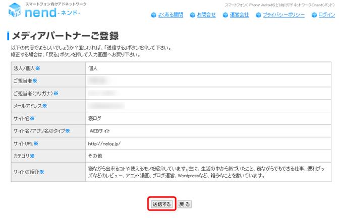 スマートフォン広告なら日本最大級のnend(スマホweb広告-アプリ広告-アイコン広告-インターステーシャル広告対応)1