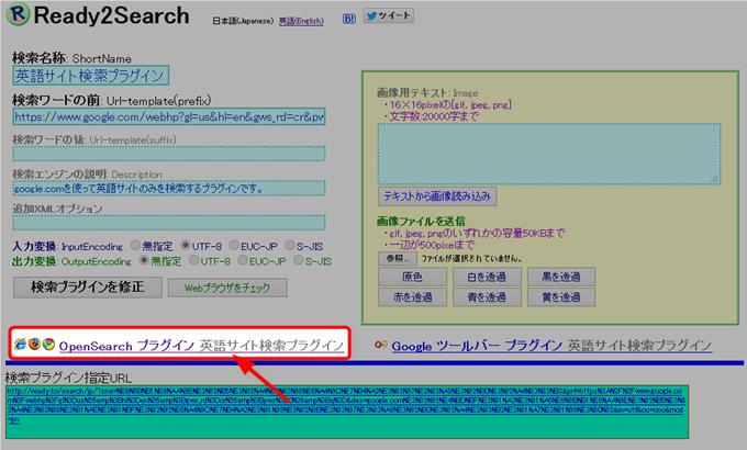 英語サイト検索プラグインを設定する
