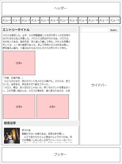 ブログのワイヤーフレーム