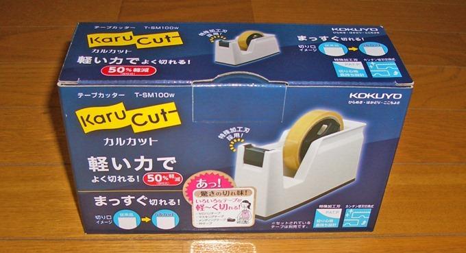コクヨのテープカッター カルカットの箱