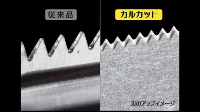 カルカットの刃の部分を従来品と比較