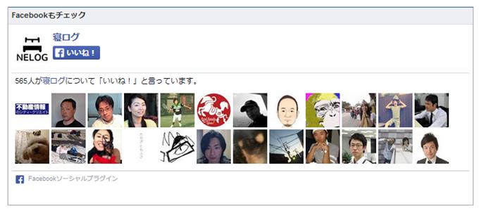 6月23日で廃止されるFacebookライクボックス