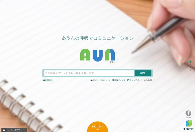 ビジュアルコミュニケーションツール - AUN[あうん]