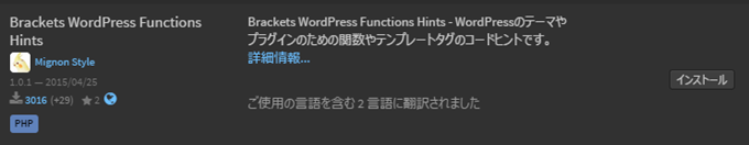 Brackets WordPress Functions Hints