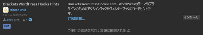 Brackets WordPress Hooks Hints