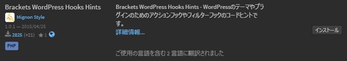 Brackets WordPress Hooks Hints