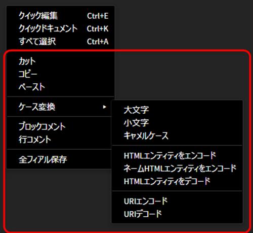 右クリック拡張をインストールしたBracketsの右クリックメニュー