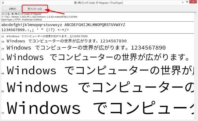 源ノ角ゴシック Code JP Regularのインストール