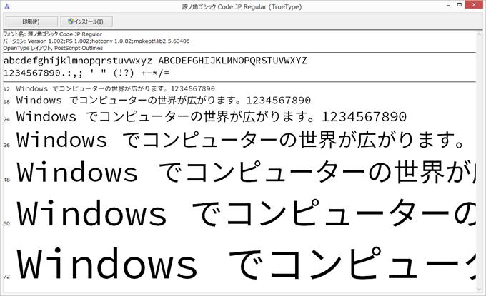 源の角ゴシック Code JP Regular