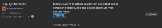 Display Shortcuts