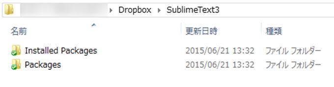Dropboxに設定ファイルを移動した後
