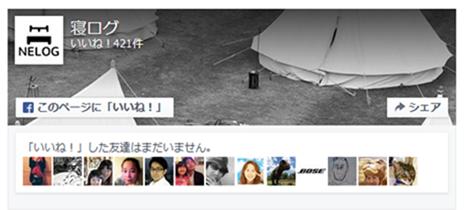 新しく採用されたFacebookページプラグイン
