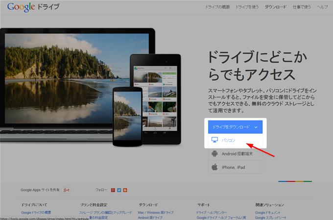 GoogleドライブのWindows版をダウンロードする