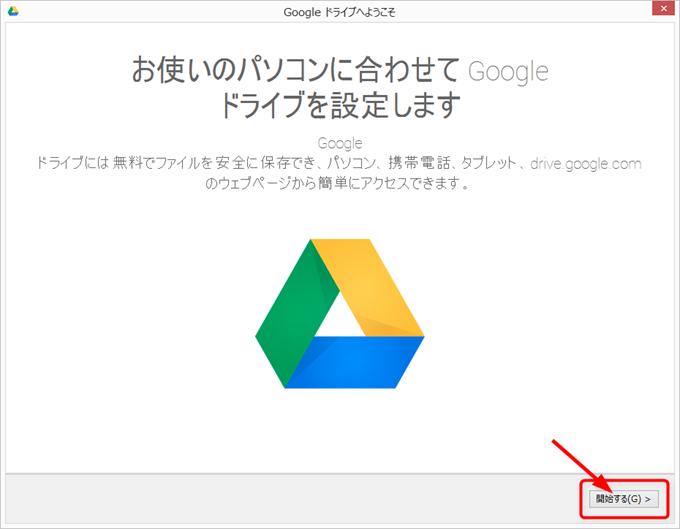 お使いのパソコンに合わせてGoogleドライブを設定します