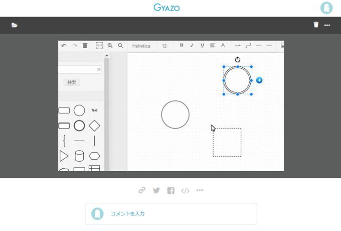 Gyazo GIFがサーバーにアップロードされる