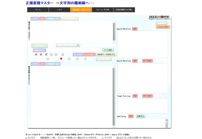 フリーツール-正規表現!M@STER~抽出、置換、検索など高機能正規チェックツール