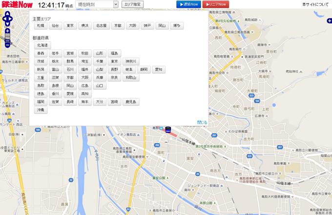 鉄道Now(日本全国の鉄道をカバー)