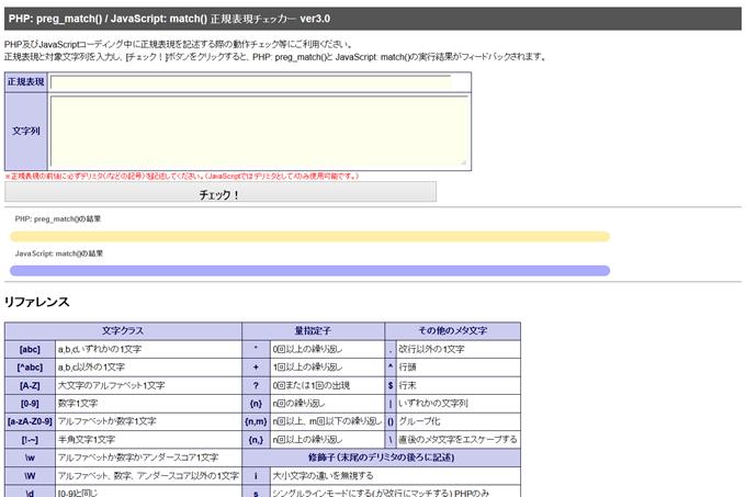 正規表現チェッカー PHP- preg_match() - JavaScript- match()