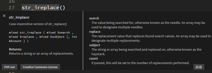 PHPのクイックドキュメント