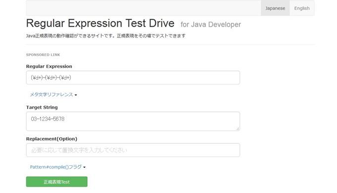 ブラウザから手軽にチェックできる正規表現テストツールまとめ