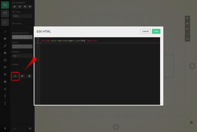 Slidesの内容をHTMLで変更