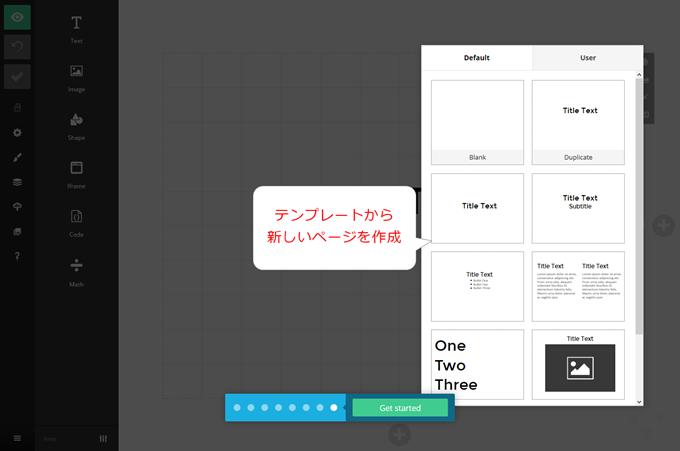 Slidesのテンプレートから新しいページを作成