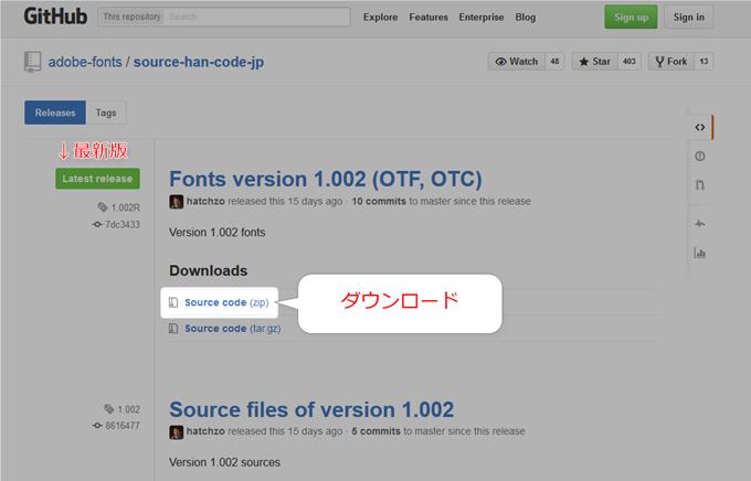 Source Han Code JPのダウンロード