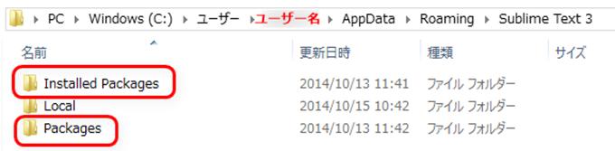 Sublime Text3の同期する設定ファイル