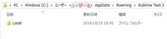 設定ファイル移動後もSublime Text設定フォルダ