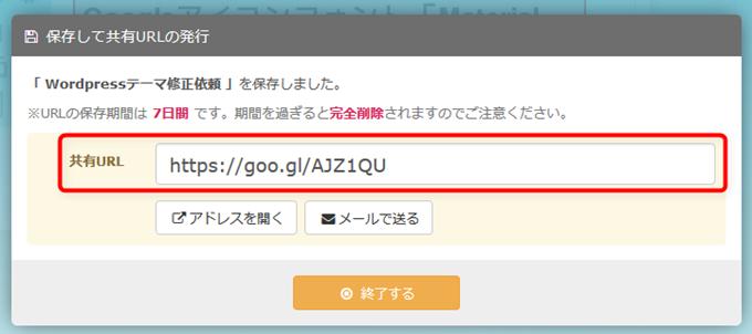 共有URLダイアログ