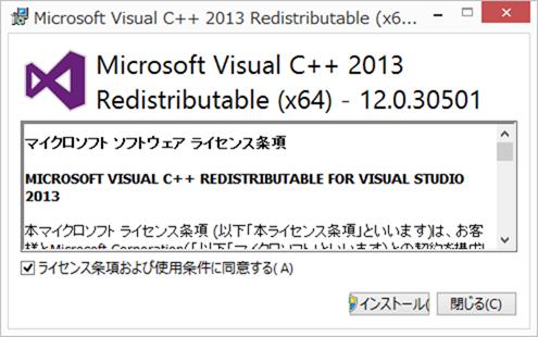 Visual Studio 2013 の Visual C   再頒布可能パッケージをインストール