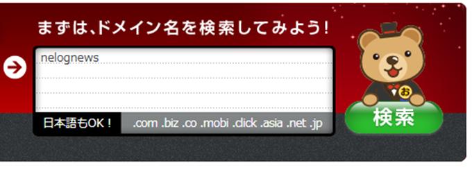お名前.comで文字列が使えるか調べる