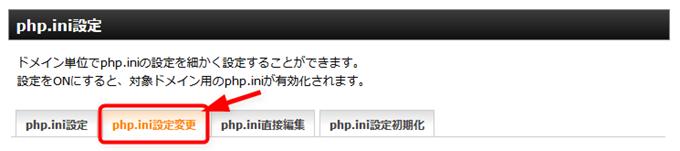 エックスサーバーのphp.ini設定変更