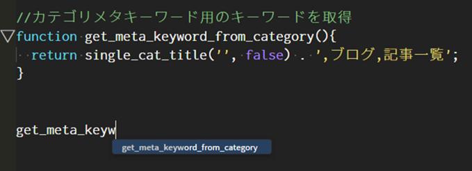 キーワードをオートコンプリート機能のように保管する