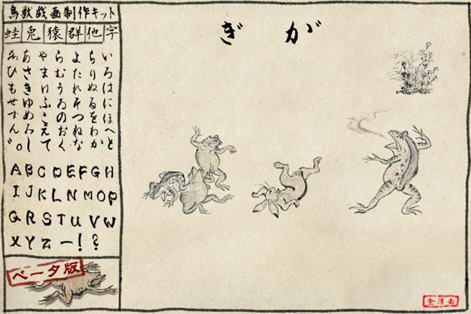 鳥獣戯画制作キット