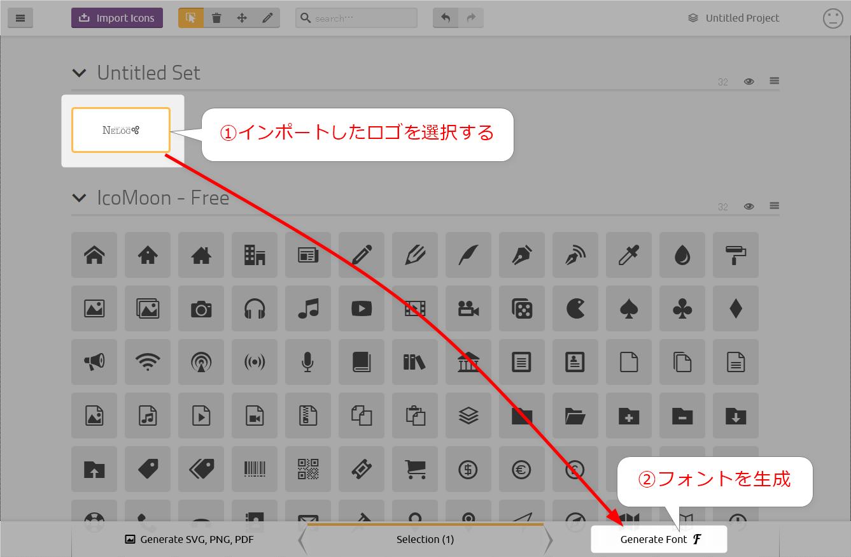 インポートされたロゴを選択して生成ボタンを押す