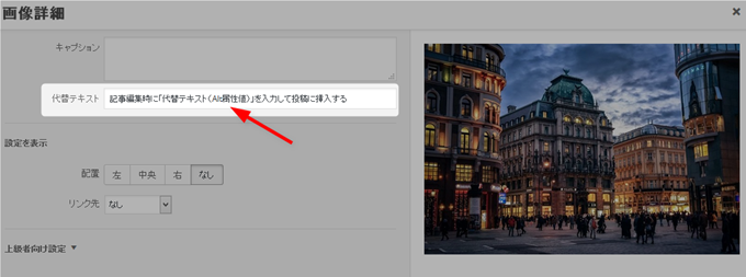 画像に代替テキストを入れて投稿に挿入する