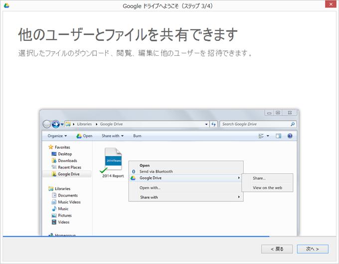 他のユーザーとファイルを共有できます