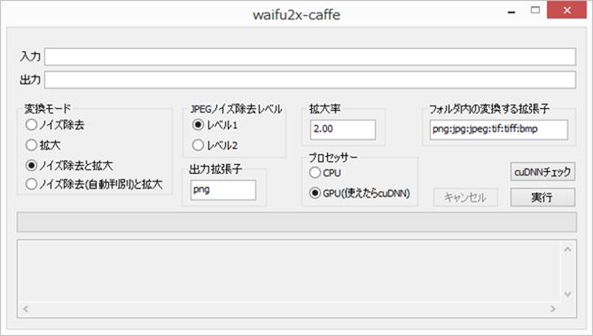 waifu2x-caffeのインターフェース