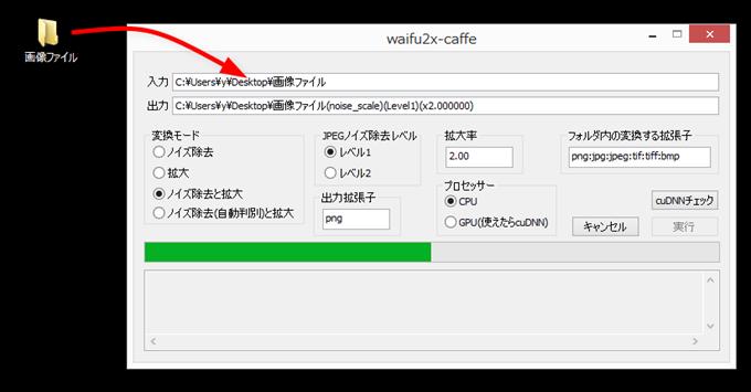 waifu2x-caffeはフォルダごと変換できる