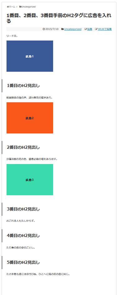 3種類のアドセンス単語入力した表示例
