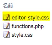 エディタースタイルファイルを作成