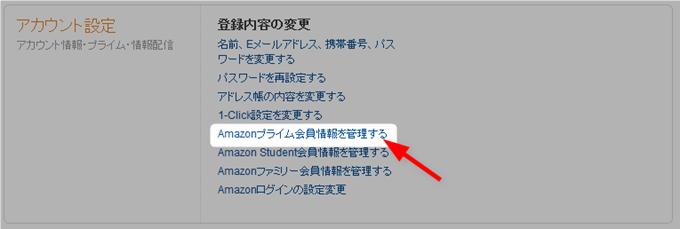 Amazonプライム会員情報管理する