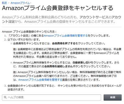 Amazonプライム会員登録をキャンセルする