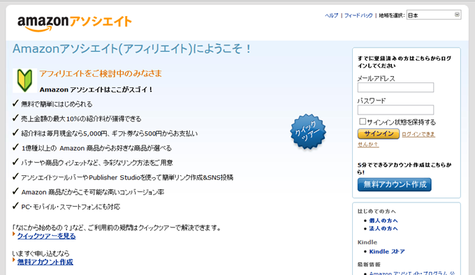 Amazonアソシエイトログイン画面