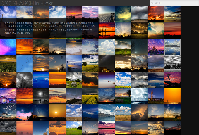 使える写真素材を検索 - CREATIVE COMMONS PHOTO SEARCH in Flickr
