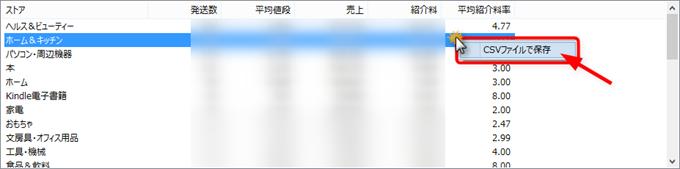 レポートをCSVファイル形式で保存